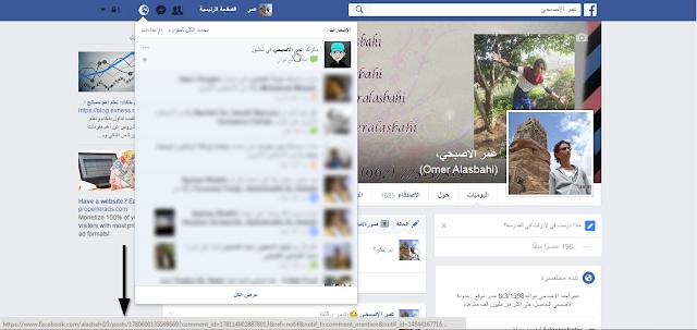 اختراق الفيس بوك عبر الاشارة لصديق