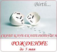 http://scrapclubekb.blogspot.ru/2018/04/novoe-zadanie-ot-novoj-komandi.html