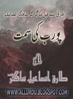 Download Free Poorab Ki Simt Novel By Tariq Ismail Saghar [PDF]
