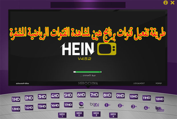 طريقة-تفعيل-قنوات-برنامج-هين-Hein-لمشاهدة-القنوات-الرياضية-المشفرة