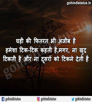Waqt Status In Hindi, Waqt Sad Shayari