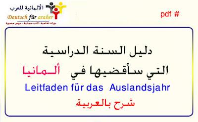 دليل السنة الدراسية في الخارج - السنة التي سأقضيها في  ألمانيا Leitfaden für das  Auslandsjahr