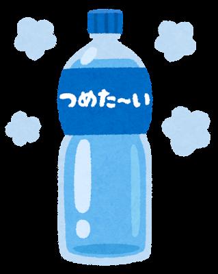 冷たいペットボトル飲料のイラスト(つめた~い)