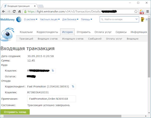 Fast Promotion - выплата на WebMoney от 30.09.2015 года