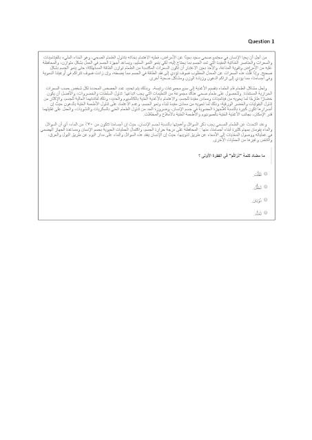 تحميل امتحان اللغة العربية للصف الاول الثانوى 2019