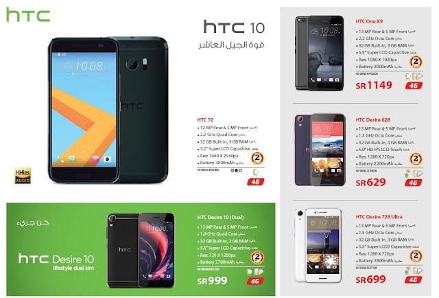 اسعار جوالات HTC اتس تى سى فى عروض مكتبة جرير 2017