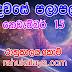 රාහු කාලය | ලග්න පලාපල 2020 | Rahu Kalaya 2020 |2020-11-15