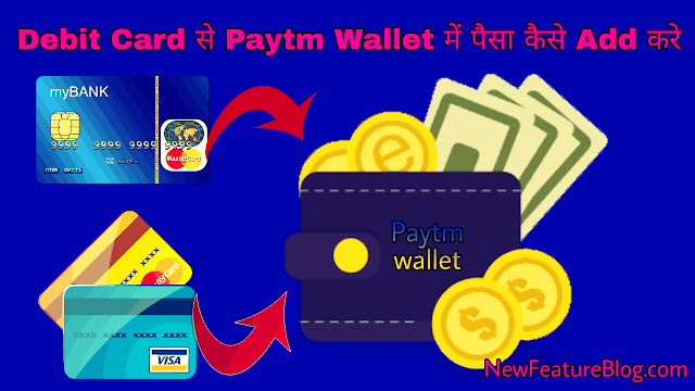 paytm-wallet-me-paisa-kaise-add-kare-debit-card-se