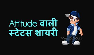 11 एटीट्यूड वाली स्टेटस शायरी - Hindi Status