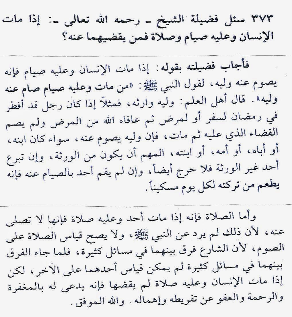 Ma'arif Fuadi Blog: PENDAPAT ULAMA TENTANG HUKUM MENGQADHA