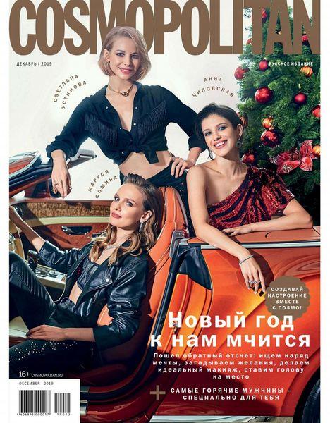 Читать онлайн журнал Cosmopolitan (№12 декабрь 2019) или скачать журнал бесплатно