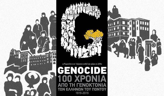 Πάτρα: Δοξολογία στη μνήμη των θυμάτων της Γενοκτονίας των Ελλήνων του Πόντου