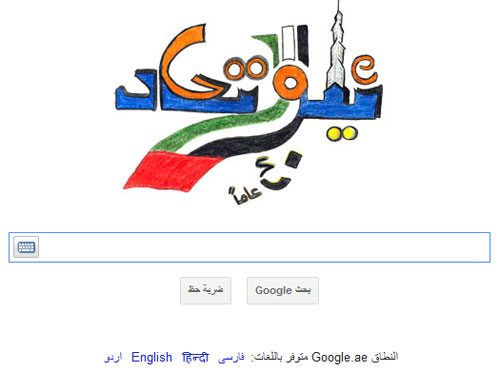 Google's Tribute to UAE's 40th National Day