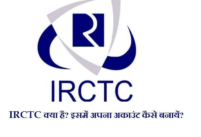 IRCTC Kya Hai? Isme Apna Account Kaise Banaye?