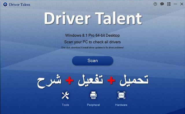 2018 driver talent pro