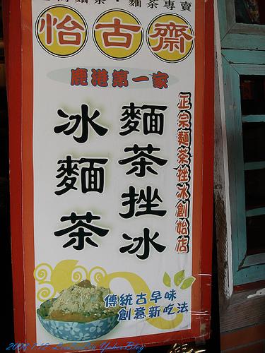 怡古齋人文茶館|彰化鹿港老街美食