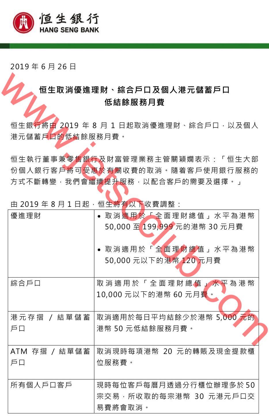 恆生銀行 / 東亞銀行:取消低結餘服務月費(1/8起) ( Jetso Club 著數俱樂部 )