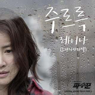 Lyric : Jeon Ji Yoon (Jenyer) Feat. Davii - Taken (OST. The Guardians)