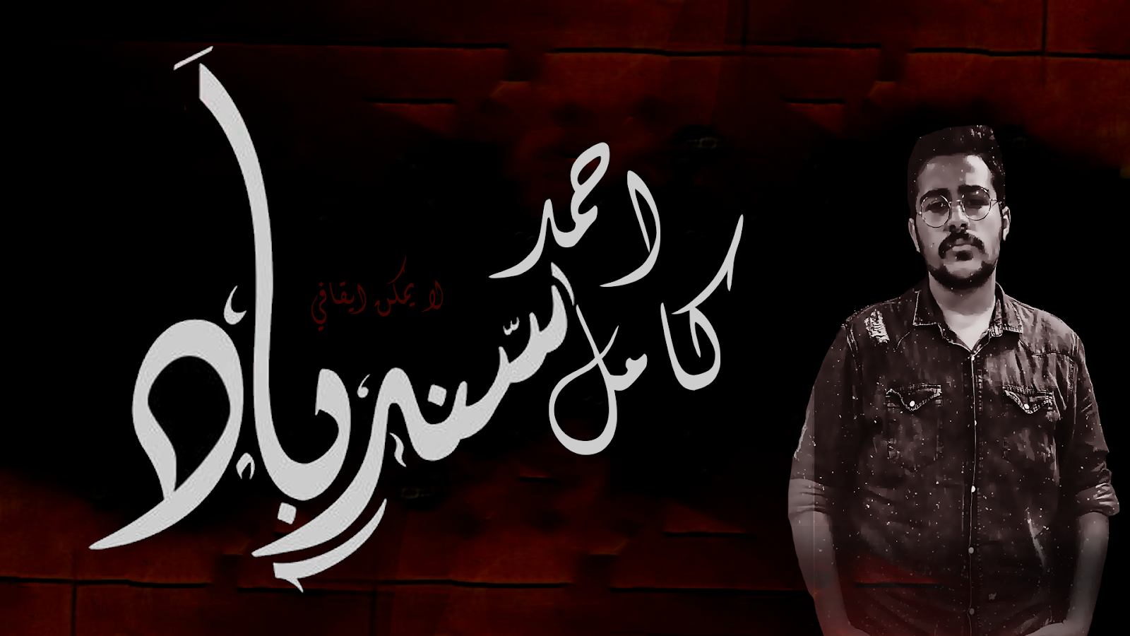 كلمات اغنية سندباد - احمد كامل,تحميل,استماع,مشاعهدة,حالات واتس.