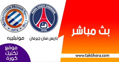 مشاهدة مباراة باريس سان جيرمان ومونبلييه بث مباشر اليوم في الدوري الفرنسي