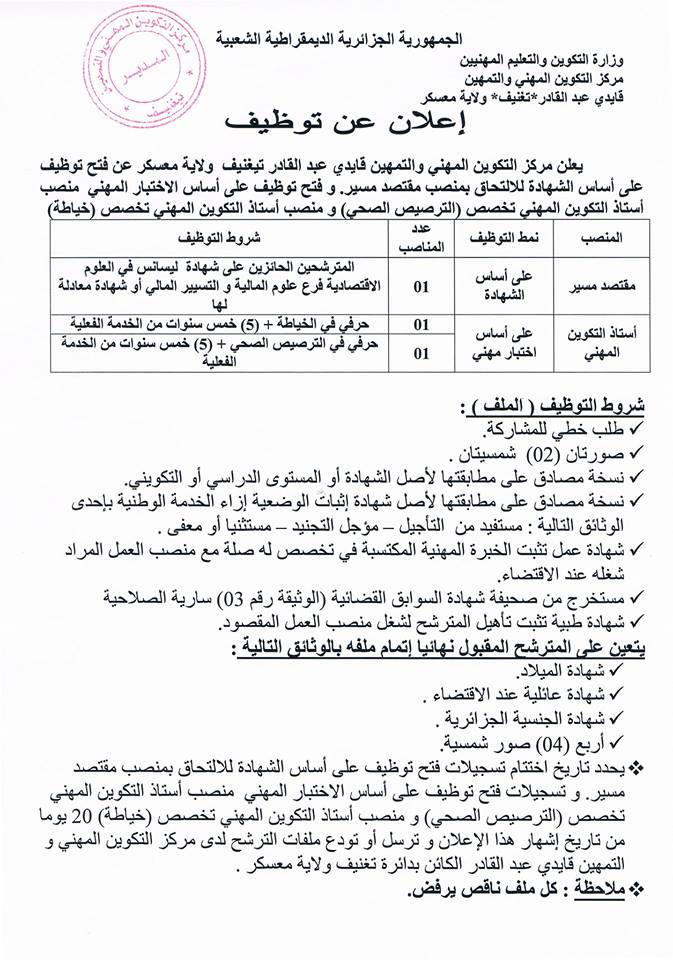 إعلان توظيف في مركز التكوين المهني والتمهين قايدي عبد القادر تيغنيف معسكر جانفي 2018