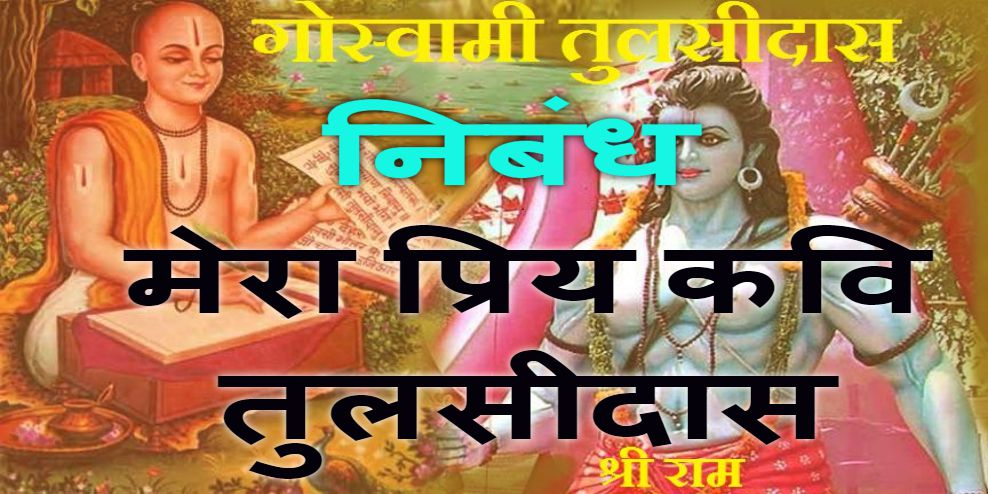 Mera Priya Kavi Tulsidas
