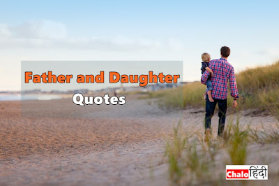 father and daughter quotes in hindi