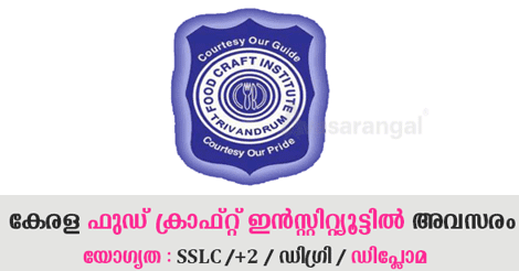 Kerala  Food Craft Institute Recruitment 2018 - Cook, Assistant Cook, Multiple Vacancy