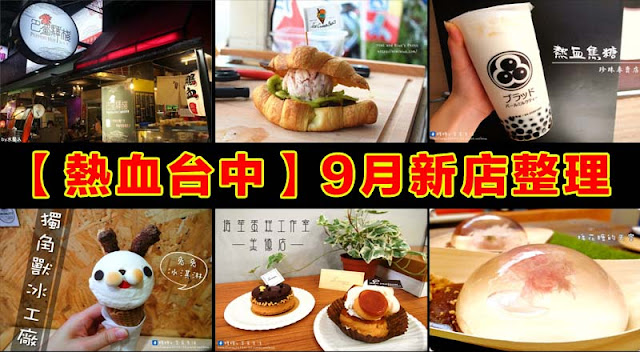 01 - 【熱血台中】2016年9月台中新店資訊彙整,21間台中餐廳