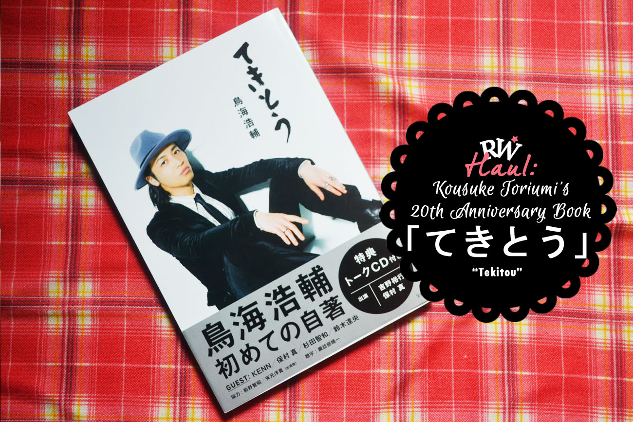 Kousuke Toriumi's 20th Anniversary Book - Tekitou ...