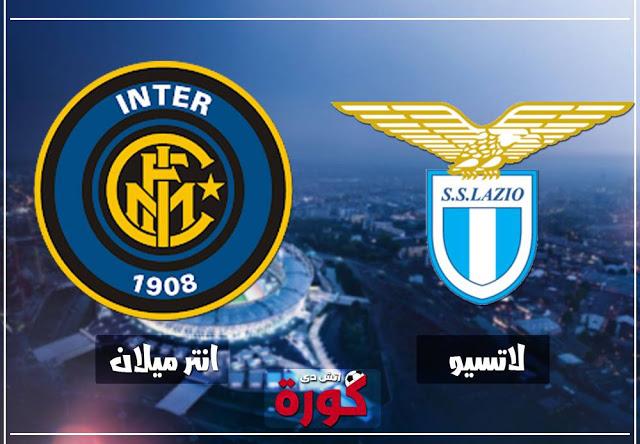 مشاهدة مباراة انتر ميلان ولاتسيو بث مباشر 29-10-2018 الدوري الايطالي