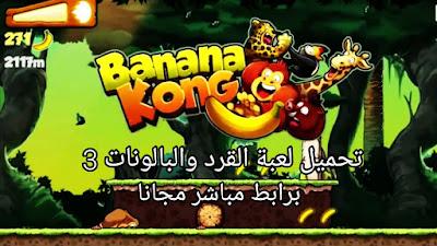 تحميل لعبة القرد والبالونات 3 الأندرويد  برابط مباشر مجانا