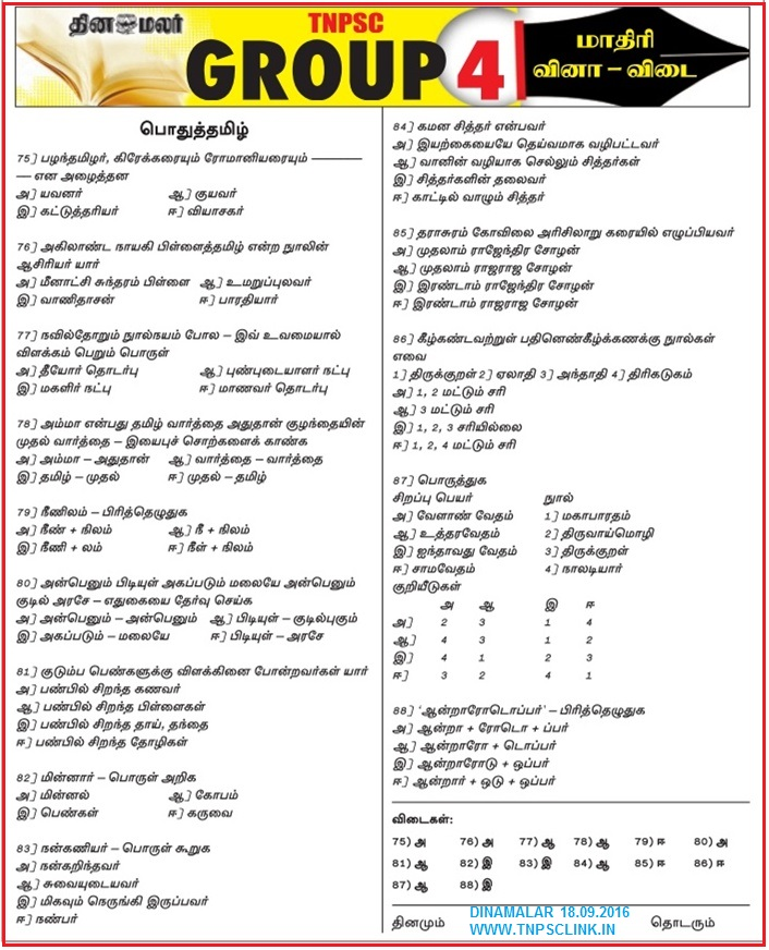 general science questions in tamil pdf