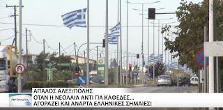 Έφηβοι αγοράζουν με δικά τους χρήματα ελληνικές σημαίες και στολίζουν την Αλεξανδρούπολη