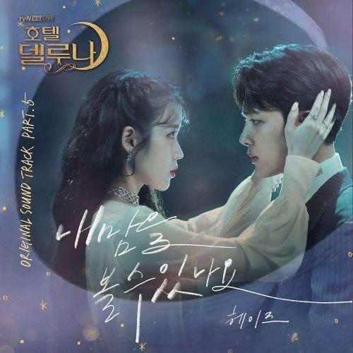 Heize - Hotel Del Luna OST Part.5 [FLAC   MP3 320 / WEB]