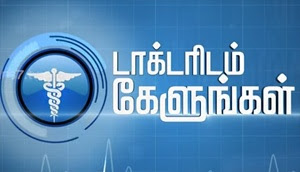 Doctoridam Kelungal 07-02-2016 | News 7 Tamil