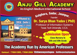 ADMISSION OPEN: ANJU GILL ACADEMY | Katghara, Sadar, Jaunpur | Contact : 7705012955, 7705012959