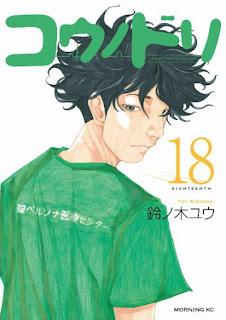 [鈴ノ木コウ] コウノドリ 第01-17巻
