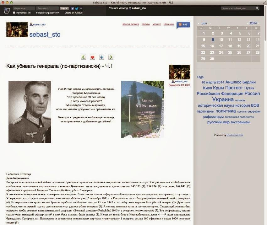 Историк Себастьян Штоппер реконструировал случай с генералом и поместил  фотографию надгробного камня в Интернете. В своем блоге он пишет о  партизанском ... 61e90a9e4fbb4