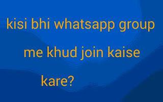 Kisi-bhi-whatsapp-group-ko-khud-join-kaise-kare
