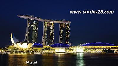 قصص نجاح | قصة نجاح دولة سنغافورة - قصص 26