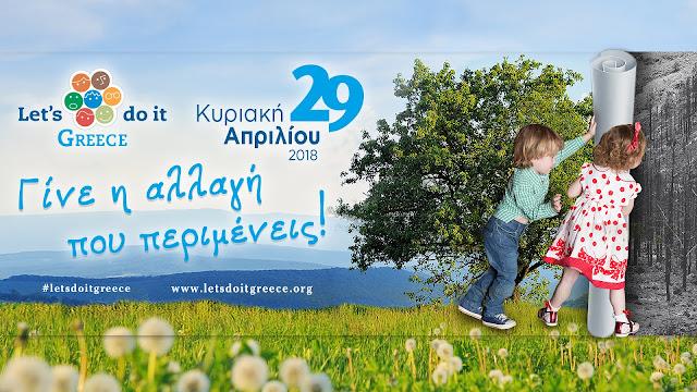 Let's do it Greece: Κορυφαία Δράση Εθελοντισμού σε όλη την Ελλάδα!