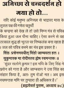 parihar for See the Moon on Ganesh Chaturthi Night  to Pray This below sloka