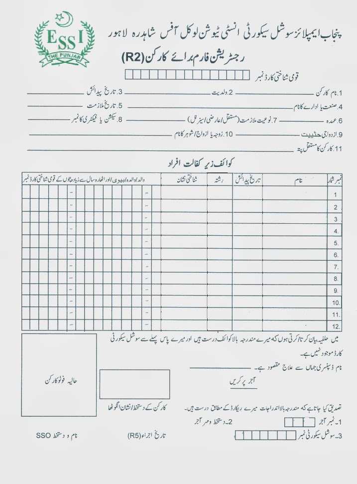 PUNJAB WORKERS WELFARE BOARD PAKISTAN (PESSI) PUNJAB EMPLOYEES - social security form