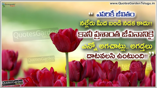 Inspirational Telugu LIfe quotes