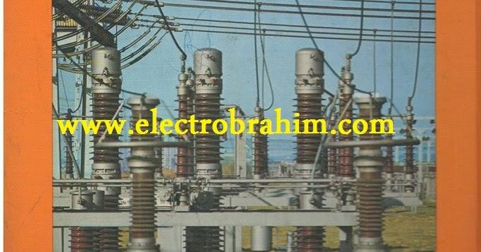 كتاب ثيراجا للكهرباء pdf