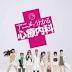 Anime de Wakaru Shinryounaika Batch Subtitle Indonesia