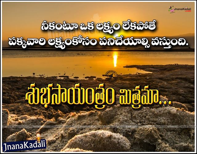Best Good evening inspirational telugu quotes, Inspirational Telugu Quotations, Nice Telug Quotations about life, Best quotes about result, Nice inspirational quotes for students, Best Inspirational quotes for students, Beautiful telugu quotations for students, Exam tension relief quotes for students.