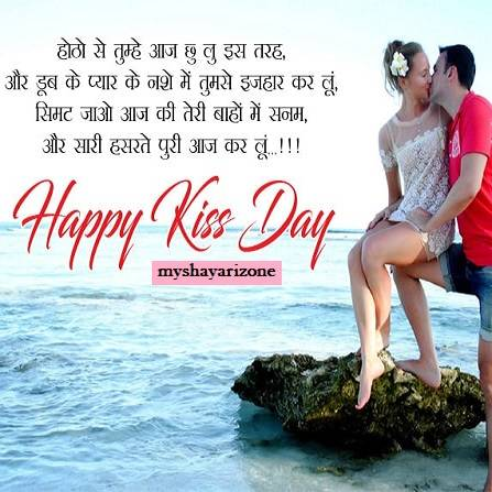 Kiss Day Shayari For Boyfriend Girlfriend Whatsapp Facebook Status Image in Hindi