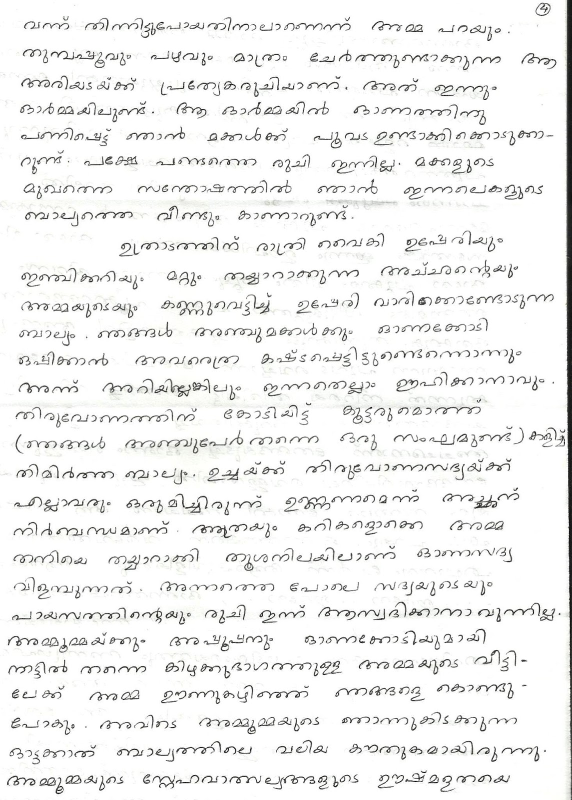 Malayalam essay on beauty of nature